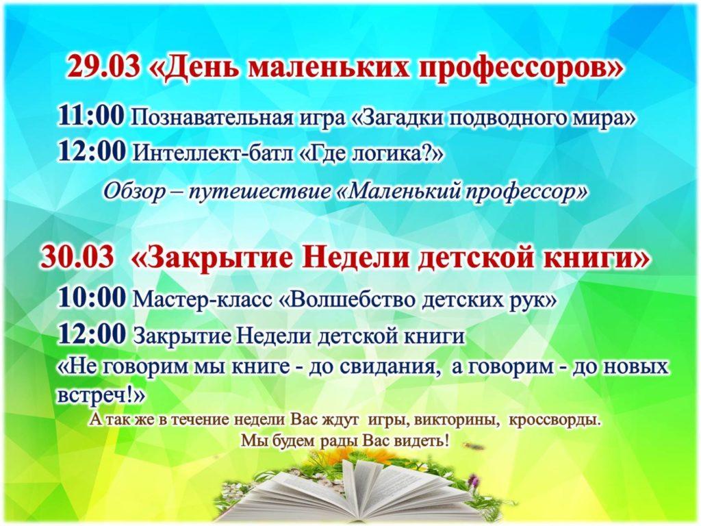 неделя детской книги3