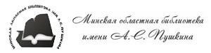 Минская областная библиотека им. А.С. Пушкина