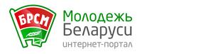Белорусский Pеспубликанский Союз Молодежи