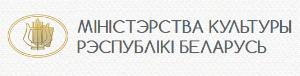 Министерство культуры Республики Беларусь