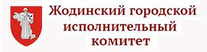 Жодинский городской исполнительный комитет