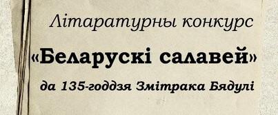 Литературный конкурс Беларускі салавей