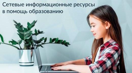 Сетевые информационные ресурсы в помощь образованию